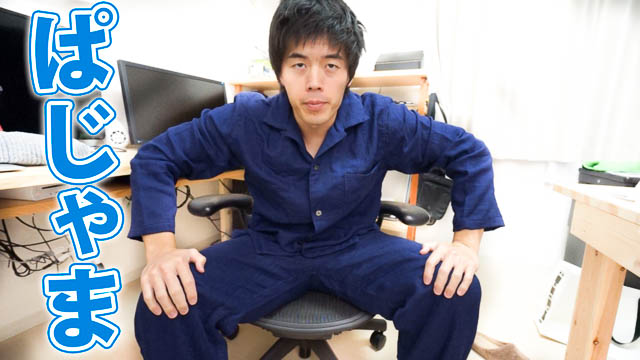 気持ち良すぎる綿100%のパジャマを貰った