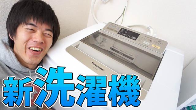 静かな洗濯機「NA-FA80H1」一週間使用レポート