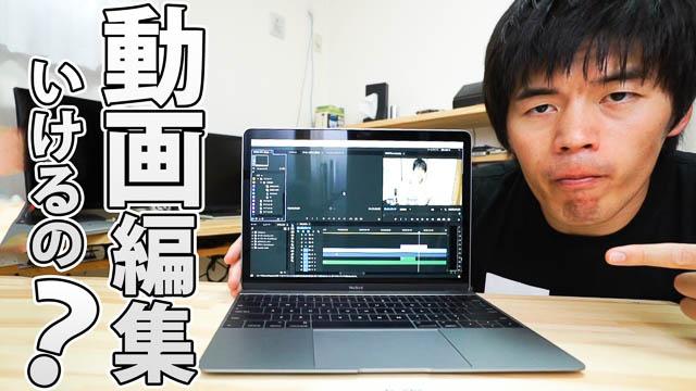 MacBookで動画編集はできるのか検証してみた