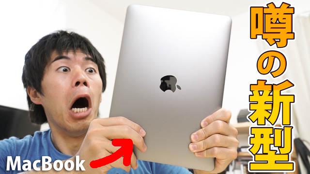 私が新型12インチMacBookを買った理由