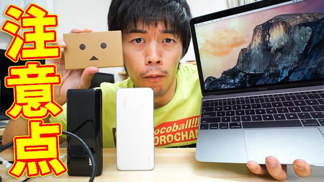 新型MacBookをモバイルバッテリーで充電する時の注意点